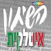שיחון איטלקי-עברי | פרולוג 2019 APK
