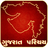 gk in gujarati