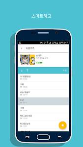 웹툰배달부 - 웹툰 신속 배달 screenshot 4