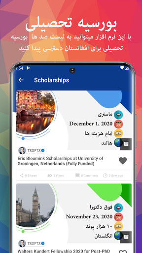 Kankor and Scholarships for Afghanistan hack tool