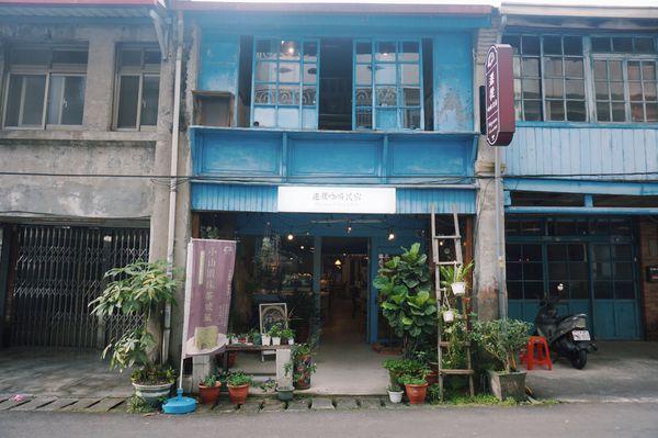 Migration遷徙|咖啡&民宿・ ิω・ิ內灣老街內老宅咖啡店