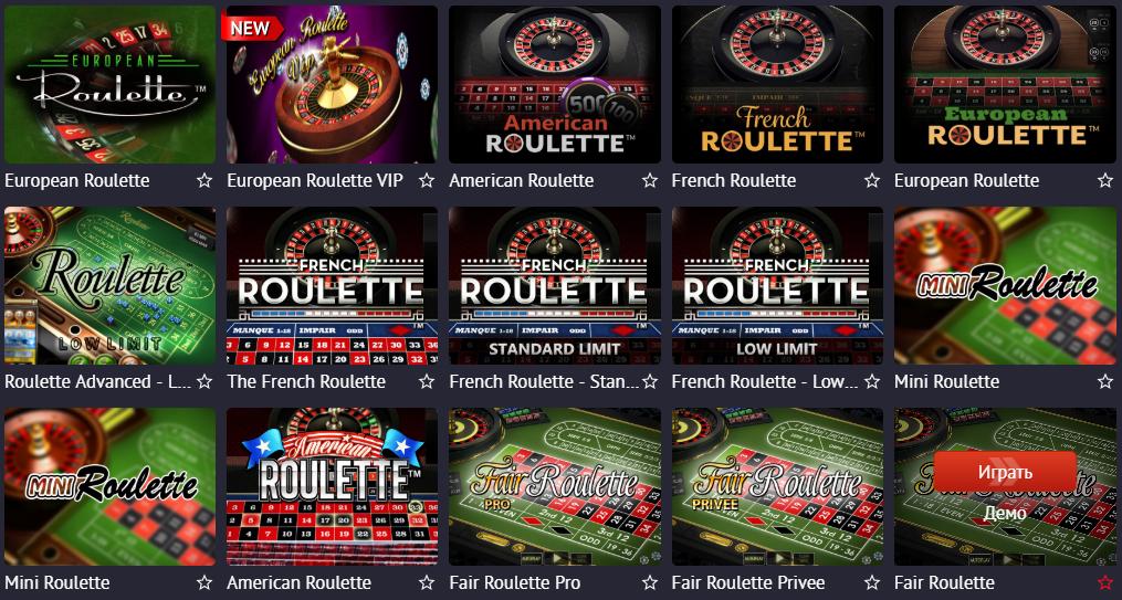Для игроков доступен раздел с рулетками
