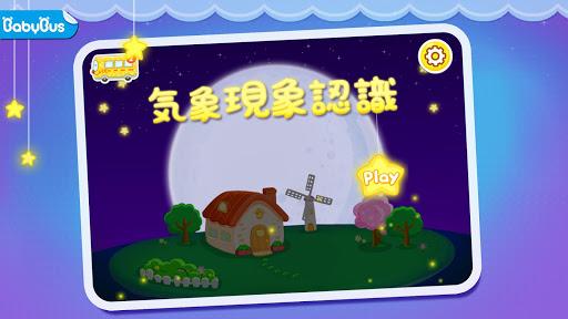 気象現象認識-BabyBus 子ども・幼児向け無料知育アプリ