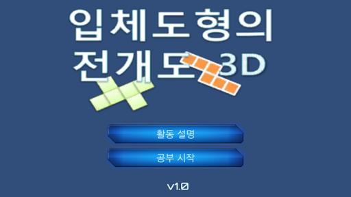 [스마트수학] 입체도형의 전개도 3D