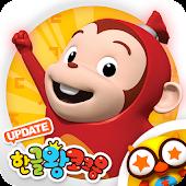 한글왕 코코몽 -유아 어린이 한글기초 완성 놀이학습