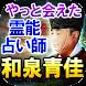 遂に出会えた【霊能占い師】和泉青佳 - Androidアプリ