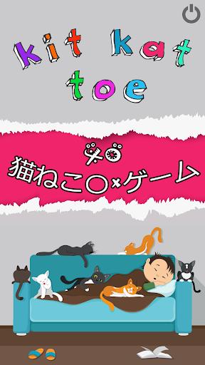 猫ねこ〇×ゲーム