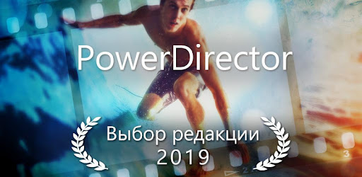 Приложения в Google Play – PowerDirector - лучший ...