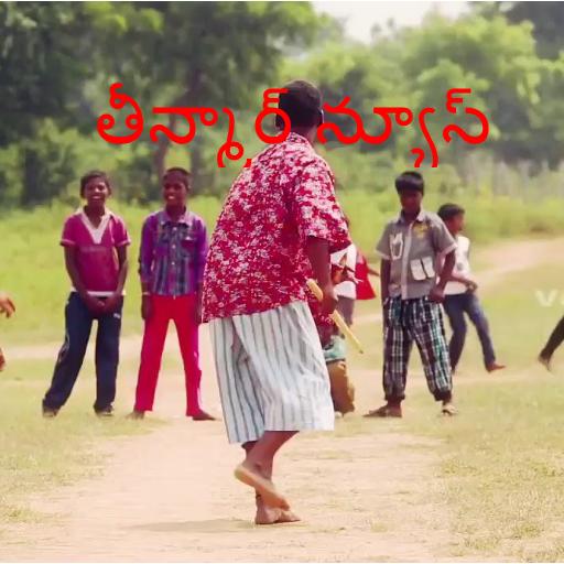 TeenMaar Varthalu