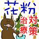 花粉情報 対策 治療アプリ~スギ花粉×アレルギー×鼻炎×くしゃみ×かゆみ×マスク×薬~
