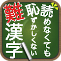 読めなくても恥ずかしくない難漢字 icon