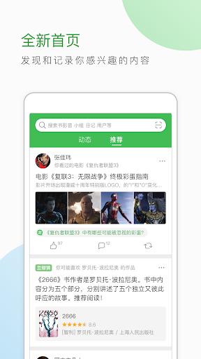 豆瓣 6.8.0 screenshots 2