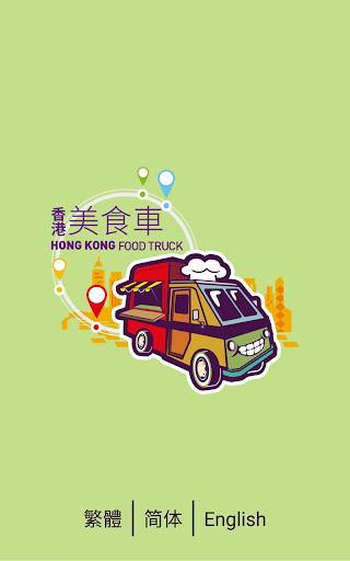 香港美食車