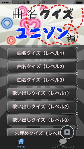 曲名クイズ・ユニゾン編 ~歌詞の歌い出しが学べる無料アプリ~