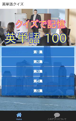 無料教育Appの英語-英単語クイズ-高校入試英語・大学入試英語から英検まで|記事Game