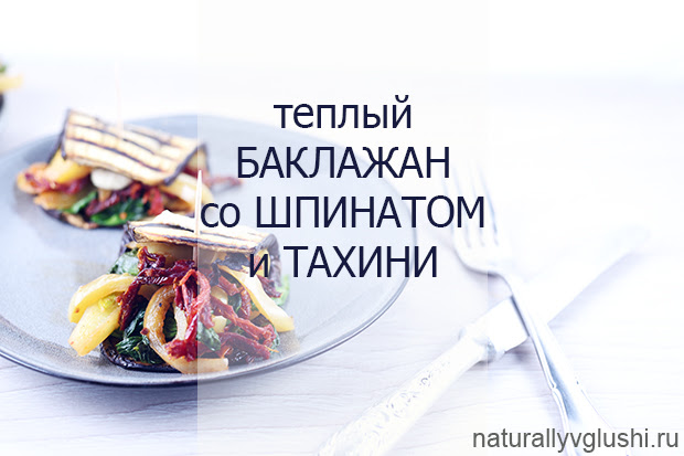 Салат из баклажанов и овощей | Блог Naturally в глуши