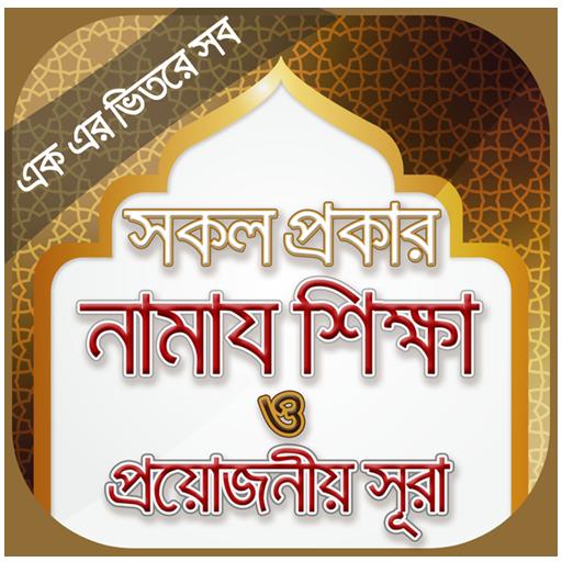 বাংলা নামাজ শিক্ষা ~ Namaj