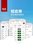 Screenshot of 和讯财经(财经新闻 经济 金融 理财 股票)