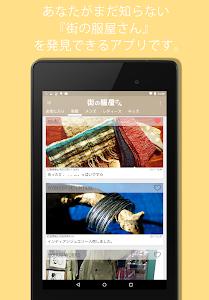 街の服屋さん-広島県福山市の服屋さんを中心に掲載! screenshot 0