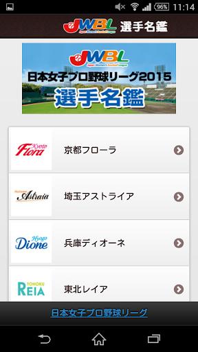 日本女子プロ野球リーグ2015シーズン選手名鑑
