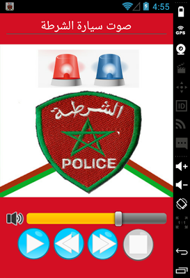 صوت الشرطة المغربية 2016 - screenshot