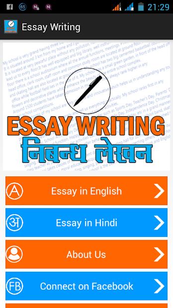 Essay helper apps google