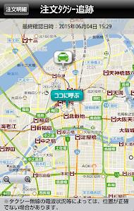 大阪タクシーアプリ screenshot 2