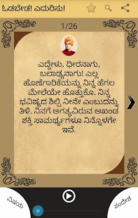 Voice of Vivekananda- screenshot thumbnail