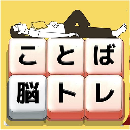 もじブロ:1日「たった10分」で頭を鍛える文字パズル
