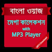Tải বাংলা ওয়াজঃ মেগা কালেকশন (Wajj APK