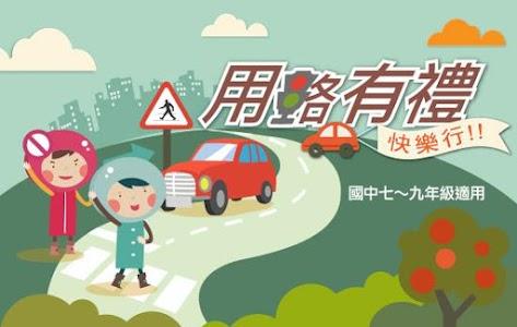交通安全教育教學電子書-國中2 screenshot 1