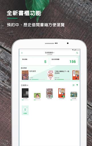 udn 讀書館 screenshot 17