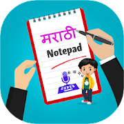 Marathi Notepad, English to Marathi Typing