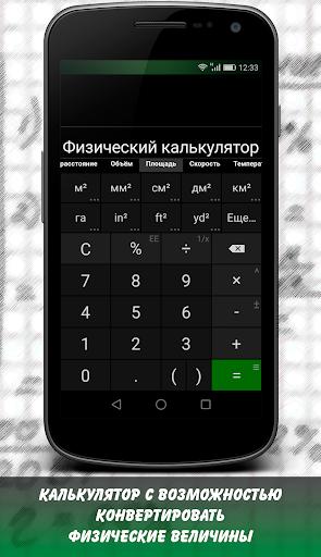 Физический калькулятор