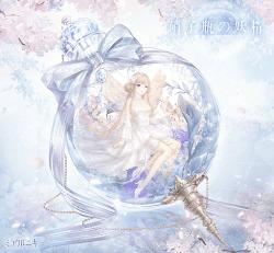 硝子瓶の妖精