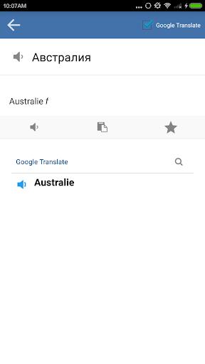 French Russian Dictionary 1.0.10 screenshots 5