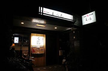 美麗島沖繩風味居酒屋