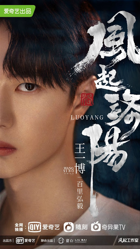 Wind from Luoyang China Web Drama