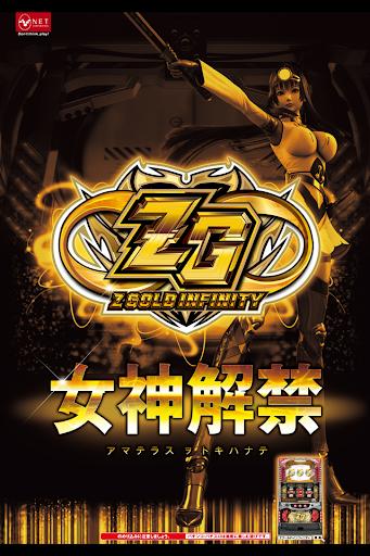 【パチスロ】Zゴールド・インフィニティ HA版
