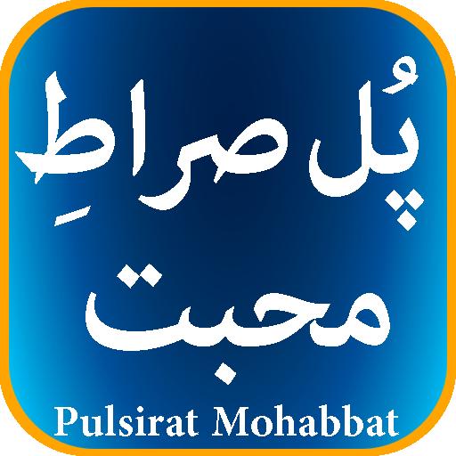 Pulsirat Mohabbat