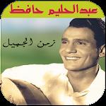 أغاني عبدالحليم حافظ بدون نت icon