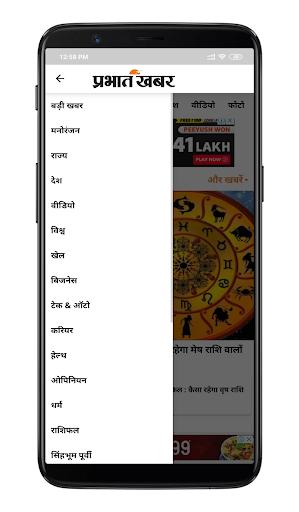 Prabhat Khabar ss3