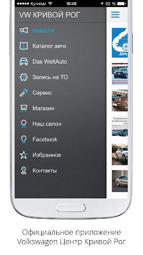 玩免費遊戲APP|下載Volkswagen Центр Кривой Рог app不用錢|硬是要APP