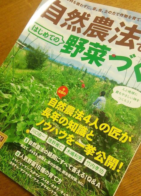 自然農法の雑誌