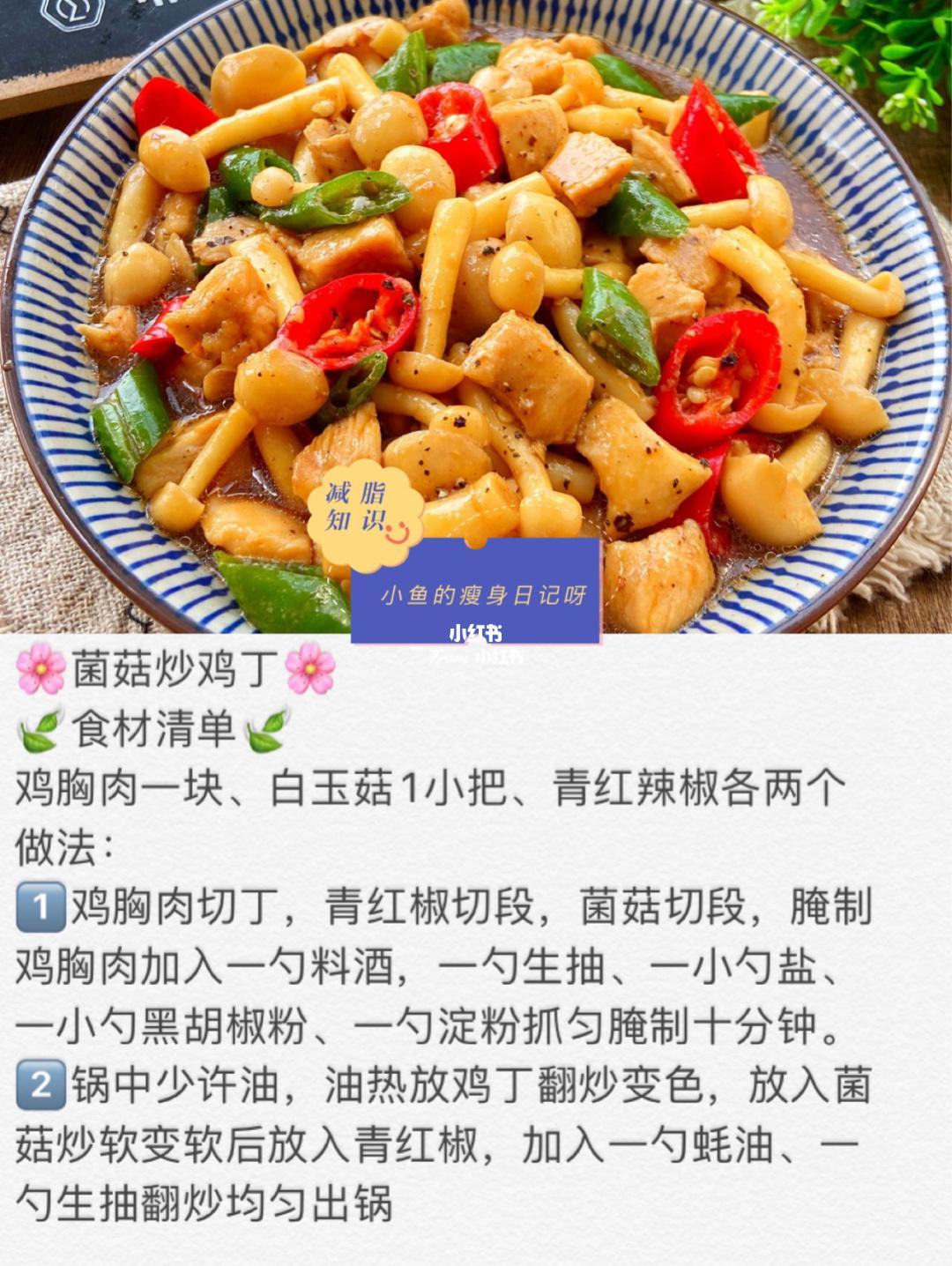 菌菇炒鸡丁_okjer.com