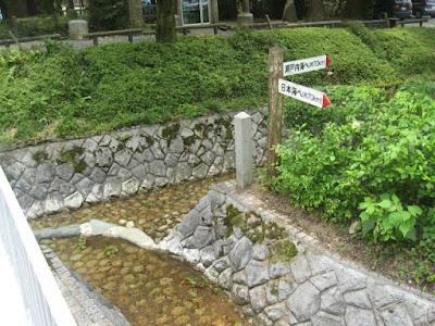 水分れ公園 川が分かれています。