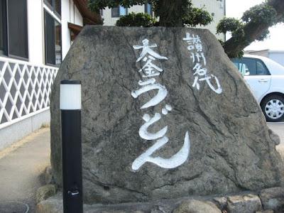 大釜うどん(香川県善通寺市)