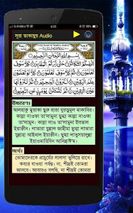 Small 26 Surah (২৬টি ছোট সূরা) screenshot 1
