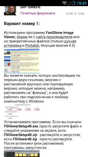 4PDA 1.7.3 screenshots 5