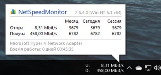 Как на компьютере посмотреть трафик интернета с Windows? Net Speed Monitor